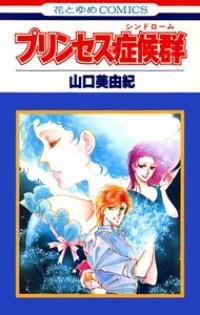 Princess Shoukougun