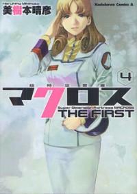 Choujikuu Yousai Macross: The First