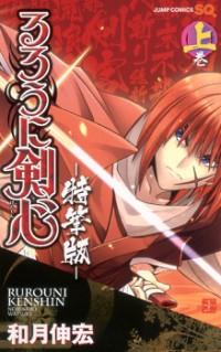 Rurouni Kenshin - Tokuhitsuban