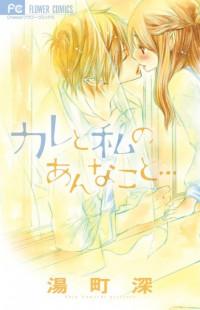 Kare to Watashi no Anna Koto...