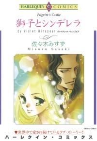 Shishi to Cinderella