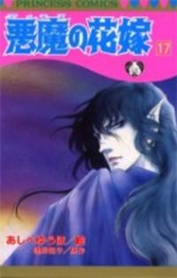 Akuma no Hanayome