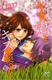 Koyoi, Kimi to Kiss no Chigiri o