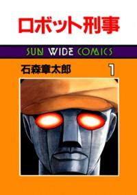 Robot Keiji