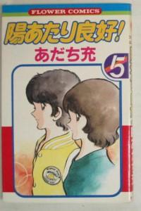 Hiatari Ryoukou