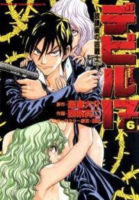 Devil 17 - Hokago no Kusenshi