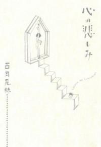 Kokoro no Kanashimi