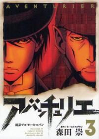 Adventurier: Shinyaku Arsene Lupin
