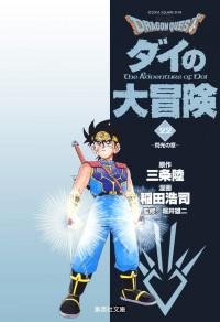 Dragon Quest: Dai no Daibouken