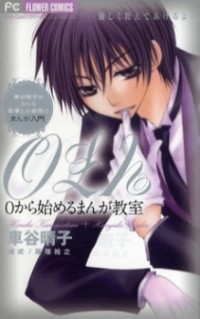 0 kara Hajimeru Manga Kyoushitsu