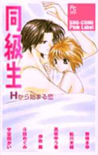 Dokyusei H kara Hajimaru Koi