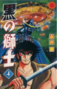Kuro no Shishi