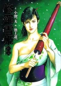Shura Yukihime Gaiden