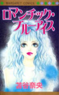 Romantic Blue Ice
