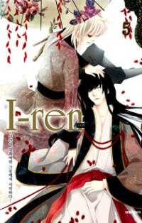 I-Ren