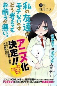 Watashi no Tomodachi ga Motenai no wa Dou Kangaete mo Omaera ga Warui.