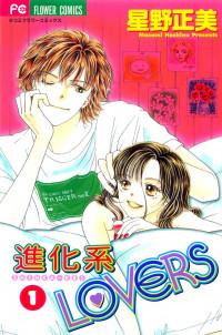 Shinkakei Lovers