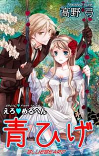 Erotic Fairy Tales: Bluebeard