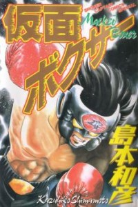 Kamen Boxer