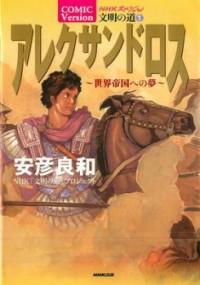 Alexandros - Sekai Teikoku e no Yume