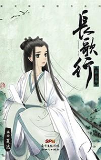 Chang Ge Xing