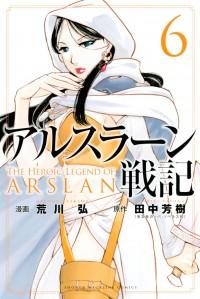 Arslan Senki (ARAKAWA Hiromu)