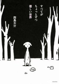 Subete ga Chotto Zutsu Yasahii Sekai