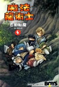 Corseltel no Ryuujutsushi