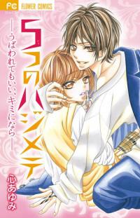 5-tsu no Hajimete - Ubawarete mo Ii, Kimi ni Nara