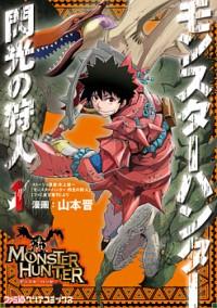 Monster Hunter - Senkou no Kariudo