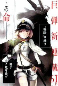 Kenkouki - Hi no Kuni Daiteikokugun Kurenai Ikki Tousentai
