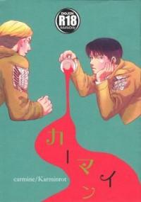 Shingeki no Kyojin dj - Carmine
