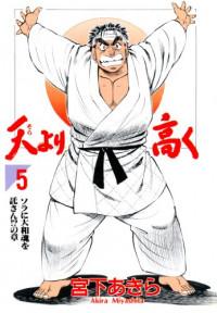 Sora yori Takaku (MIYASHITA Akira)