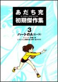 Adachi Mitsuru Shoki Kessakushuu