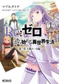 Re:Zero kara Hajimeru Isekai Seikatsu - Daisshou - Outo no Ichinichi Hen