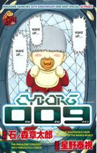 Cyborg 009 - (Hoshino Yasushi)