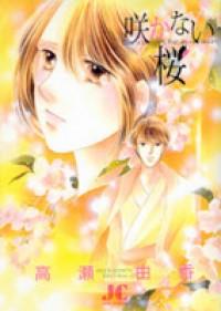Sakanai Sakura