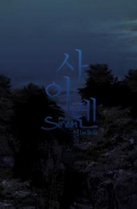 Siren (LEE Do-go)