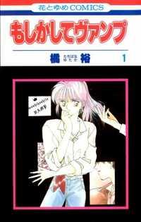 Moshikashite Vampire