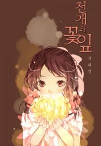 A Thousand Petals