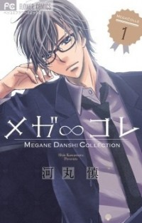 MegaColle - Megane Danshi Collection