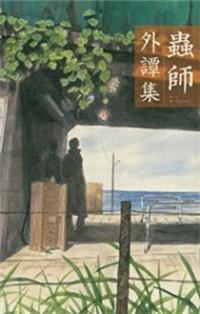 Mushishigai Tanshuu