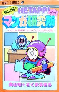 Hetappi, Crummy Manga Lab