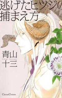 Nigeta Hitsuji no Tsukamaekata