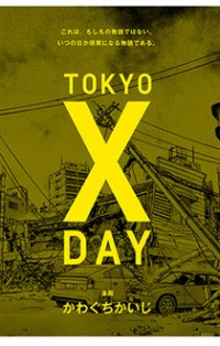 Tokyo X Day