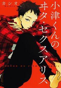 Odu-kun no Vita Sexualis