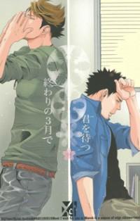 Haikyu!! dj - Owari no 3-gatsu de Kimi o Matsu
