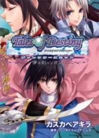 Tales of Destiny: Director's Cut