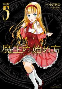 Maou no Hajimekata - The Comic