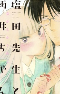Shiota-sensei to Amai-chan